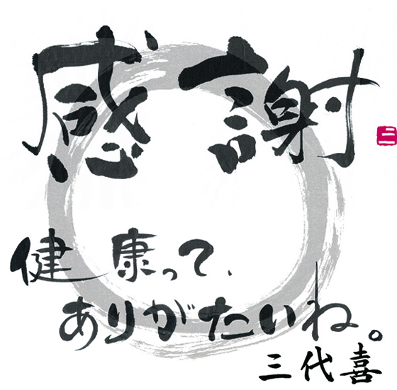 書:岡部蒼明さん