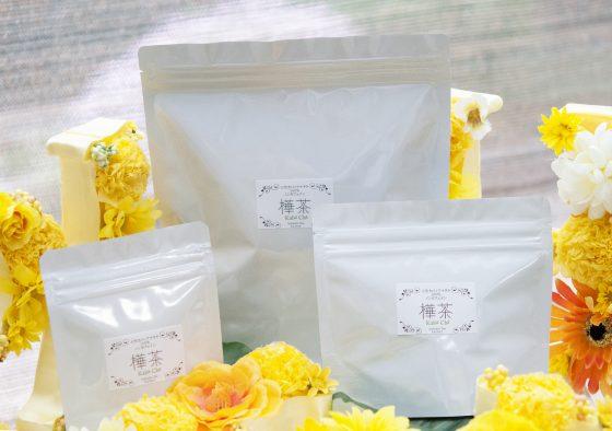 樺茶アルミチャック袋入りの仲間が増えてお得になりました。